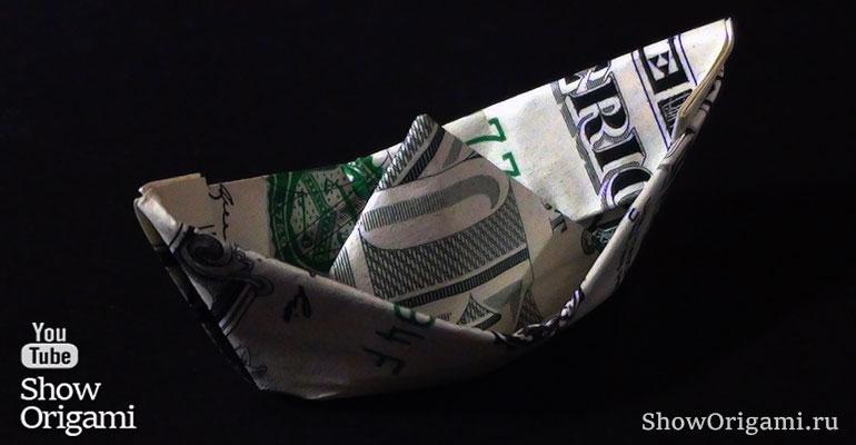 Как сделать кораблик из денег доллара