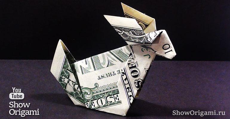 Как сделать кролика из доллара